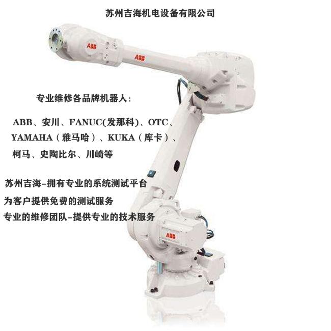 ABB机器人故障维修(二)