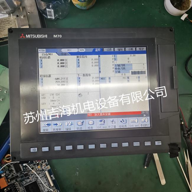 不懂三菱数控系统C70维修方法